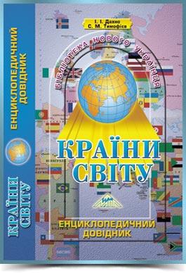 """Дахно І.І., Тимофієв С. М. """"Країни світу"""" енциклопедичний довідник, 2011"""