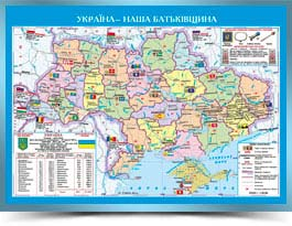 Настільна мапа «УКРАЇНА-НАША БАТЬКІВЩИНА» (політико-адміністративна)-2014 р.