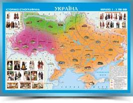 Україна, історико-етнографічна