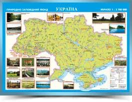 Настольна мапа «УКРАЇНА. ЗАПОВІДНИЙ ФОНД» - 2014 р.