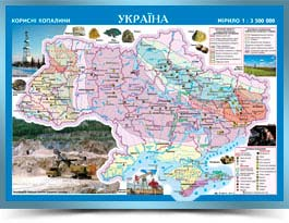 Настольна мапа «УКРАЇНА. КОРИСНІ КОПАЛИНИ» - 2014 р.
