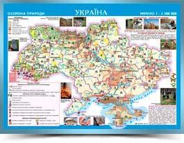 Настольна мапа «УКРАЇНА. ОХОРОНА ПРИРОДИ» - 2014 р
