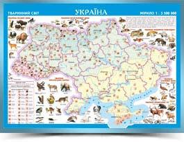 Настольна мапа «Україна.ТВАРИННИЙ СВІТ» - 2014 р.