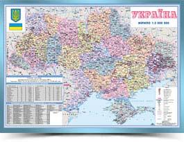 УКРАЇНА. Адміністративна карта.–2010 р.