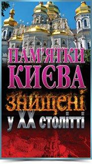 Пам'ятки Києва знищені у ХХ столітті