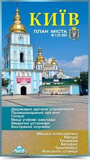 План міста Києва 2015