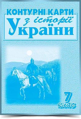 Контурні карти з історії України для 7 класу