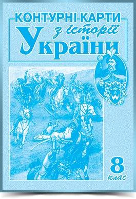 КОНТУРНІ КАРТИ З ІСТОРІЇ УКРАЇНИ для 8 класу  –  2014 р.