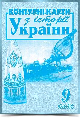Контурні карти з історії України для 9 класу