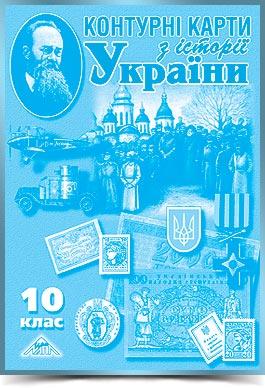 Контурні карти з історії України для 10 класу