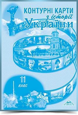 Контурні карти з історії України для 11 класу
