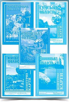 Контурні карти з географії України