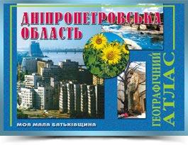 «Дніпропетровська область» географічний атлас