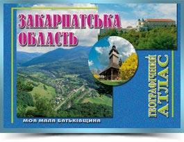 «Закарпатська область» географічний атлас