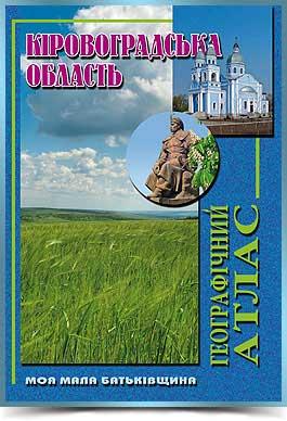 «Кіровоградська область» географічний атлас