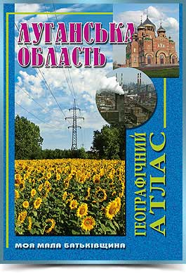 «Луганська область» географічний атлас