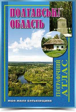 «Полтавська область» географічний атлас