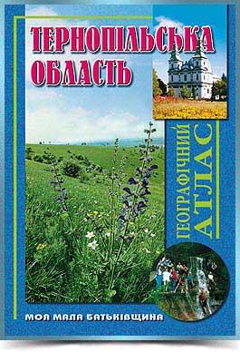 «Тернопільська область» географічний атлас