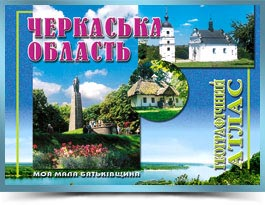 «Черкаська область» географічний атлас