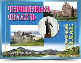 «Чернівецька область» географічний атлас