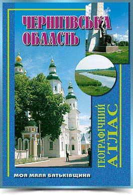 «Чернігівська область» географічний атлас