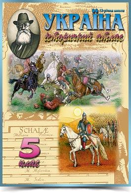 «Україна, історичний атлас» для 5 класу в малюнках