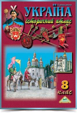 «Україна, історичний атлас» для 8 класу