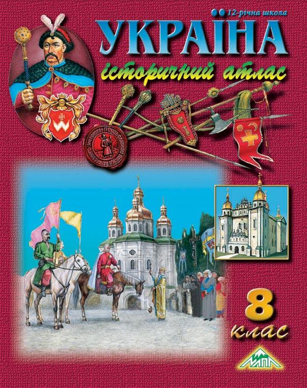 атлас історія україни 8 клас скачать