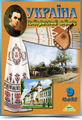 «Україна, історичний атлас» для 9 класу