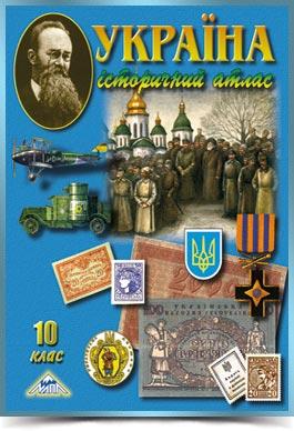 «Україна, історичний атлас» для 10 класу