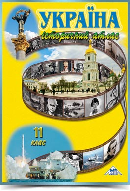 «Україна, історичний атлас» для 11 класу
