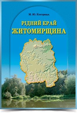 """Костриця М. Ю. """"Рідний край """"Житомирщина"""" 5 кл."""