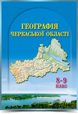 """Новикова В. І. """"Географія Черкаської області"""" 8-9 кл."""