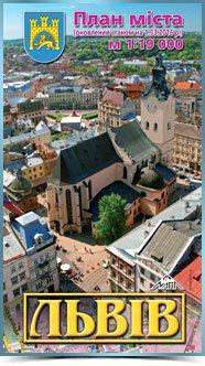 План міста Львова 2016 року