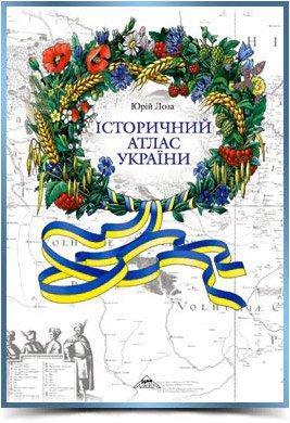 Атлас истории Украины