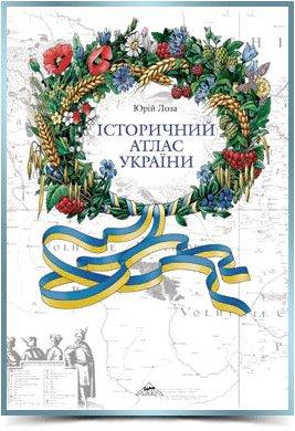Исторический атлас Украины