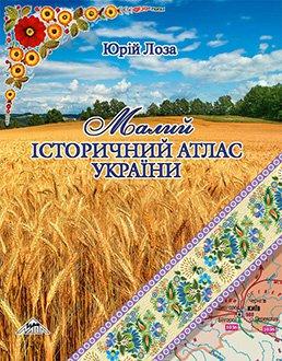 Історичний атлас України малий